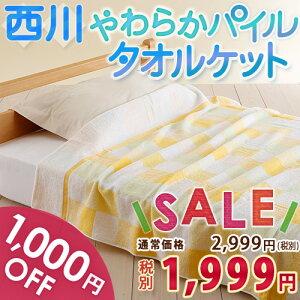 タオルケット シングル★6/15-10時〜エントリー&レビューを書いて500P★シングルサイズのタオ...