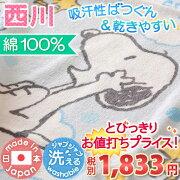 チェーン タオルケット リビング キャラクター スヌーピー 赤ちゃん