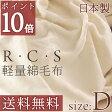 【ポイント10倍 1/19 9:59迄】綿毛布 ダブル 日本製 ロマンス小杉 ニューマイヤー綿毛布(毛羽部分)ダブル