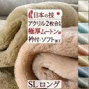 【大感謝クーポン+ポイント10倍+応援CP最大16倍 10/18 9:59迄】送料無料 ぽかぽかあったか毛布 2枚合わせ マイヤー 毛布 シングル 日本製 柔らかい ロマンス小杉 マイヤー2枚合わせ毛布 暖か