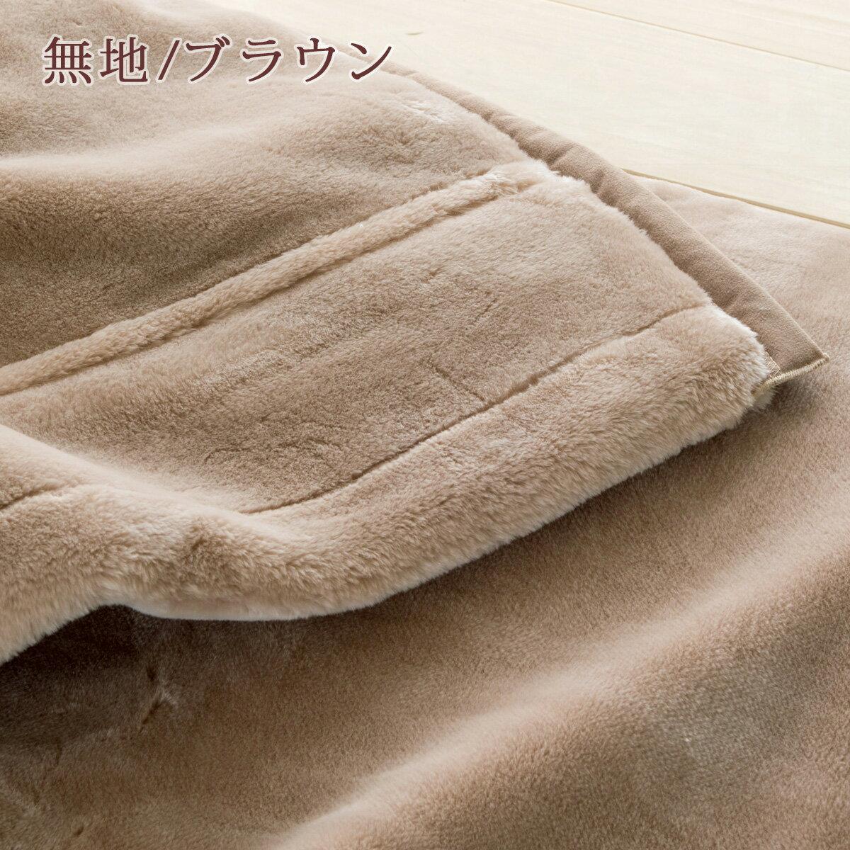 特別ポイント10倍 5/2 8:59迄 東京西川 毛布 セミダブル 2枚合わせ 日本製 西川産業 無地 2枚合わせ アクリル マイヤー毛布(毛羽部分:アクリル100%)もうふ ブランケット
