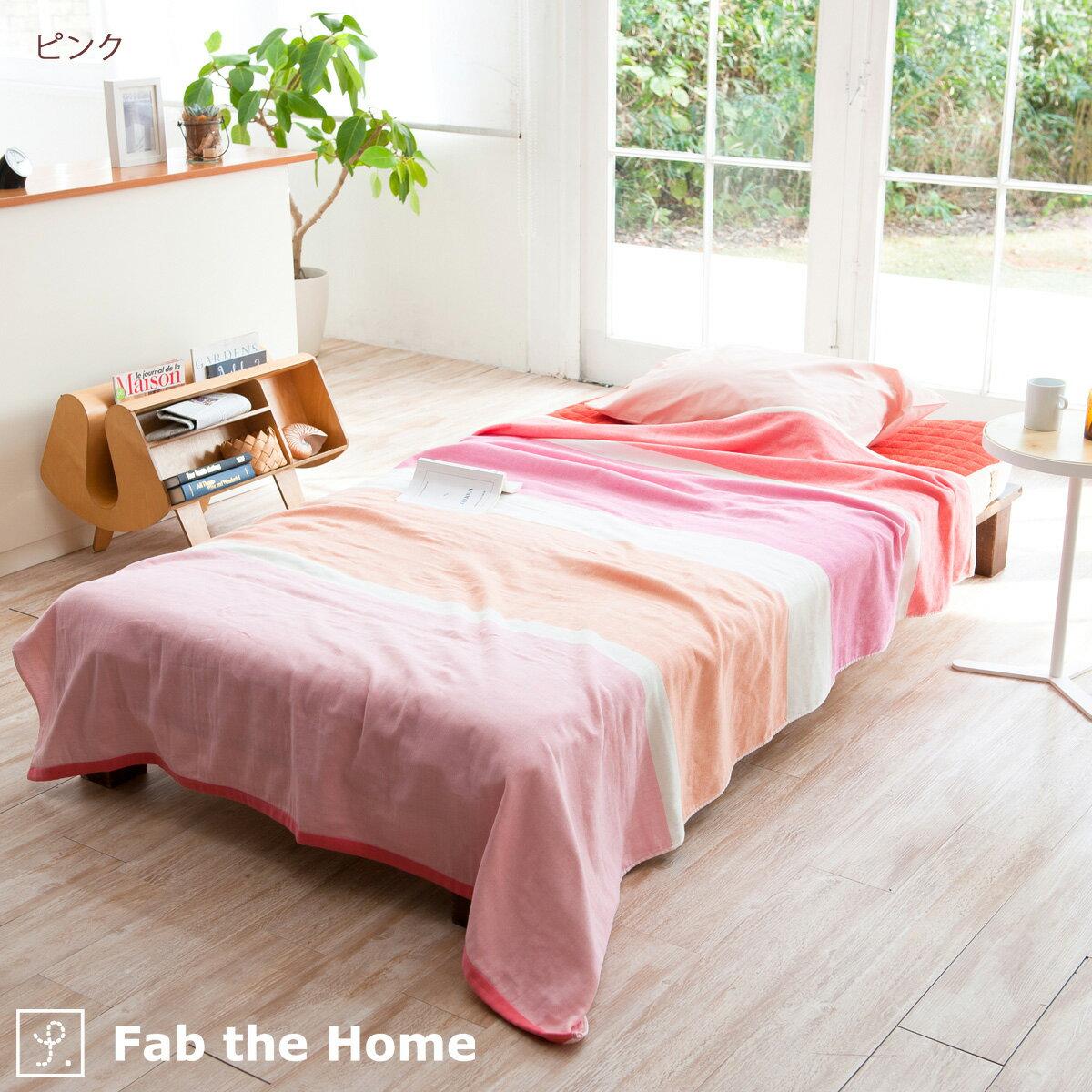 平成ありがとクーポン★Fab the Home~Horizon ホリゾン~ガーゼケット シングル 綿100% 2重ガーゼ シングル
