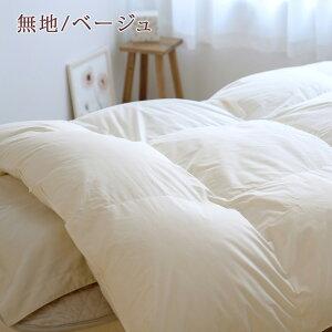 マラソン限定5000円クーポン★【西川掛布団カバー等特典付】羽毛布団クイーン西川東京西川マザーグースDP430ツインキルト西川産業ウクライナ産マザーグースダウン93%2層式二層羽毛羽毛掛け布団掛布団掛け布団ふとんぶとんクィーンクイーン