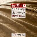 西川チェーン賞連続受賞 【西川毛布・カシミヤ毛布・ダブル・日本製】天然素材の贅沢な使い心地!東京西川×FUKAKIの特別なカシミヤ毛布!西川産業 オールカシミヤ高級毛布 (カシミヤ100%)ダブルサイズ