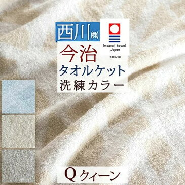 今治タオル タオルケット 今治 クィーン ふんわりやわらかな肌触り。綿100%!西川産業 [東京西川]タオルケット ジャガード 今治タオルケット 夏クイーンサイズ