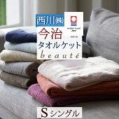 【最大ポイント20倍大感謝祭】タオルケットシングル西川綿100%極上のふんわり感で厚手西川リビングの高品質日本製