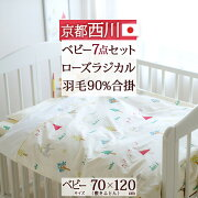 京都西川 ローズラジカル 赤ちゃん