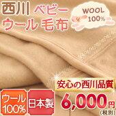 【西川産業・ベビー毛布・日本製】赤ちゃんにやさしい天然素材♪東京西川ベビー用ウール毛布『85×115cm』/LU1070ベビー