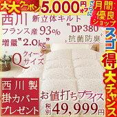 【西川チェーン賞連続受賞】東京西川羽毛布団クイーン【増量2.0kg】フランス産ダウン93%ダウンの片寄りが少ない特殊キルトの羽毛布団。暖かです!クイーンサイズ