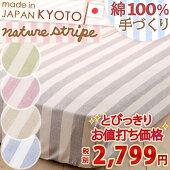 【ボックスシーツ・シングル・日本製】しっかり品質をお買い得価格でお届け♪国内工場で1枚1枚手づくりの安心品質!綿100%!ベッドフィッティパックシーツ(ボックスシーツ)/ナチュレストライプSシングル