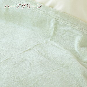 【最大ポイント20倍大感謝祭】【綿毛布シングル日本製】やさしい綿素材。目詰みしっかりシール織り日本製綿毛布♪上質綿毛布シングルサイズ(コットンケット)。シール織り綿毛布無地[ウォッシャブル/洗える綿毛布]毛布もうふ毛布シングル