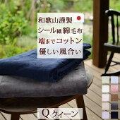 【西川チェーン賞連続受賞】綿毛布クイーン日本製やさしい綿素材。目詰みしっかりシール織り♪上質綿毛布(コットンケット)。シール織り綿もうふ無地[ウォッシャブル/洗える]クィーン