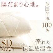 敷布団セミダブル日本製羊毛巻き綿ウール100%!セミダブル
