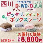 クイックシーツクイーン日本製西川リビングボックスシーツ(D、WD、Q兼用)クィーン