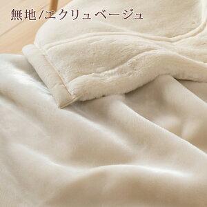 【ポイント10倍5/19:59迄】【西川毛布・シングル・2枚合わせ毛布】ふっくら柔らかボリューム!東京西川/西川産業マイヤー2枚合わせアクリル毛布(毛羽部分:アクリル100%)寝具(ブランケットもうふ)シングル