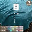 タオルケット 今治 シングル 無地 12色カラー 今治基準クリアのタオルケット 綿100% 今治 シングル 日本製シングル