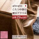 こたつ布団・長方形・日本製 こたつの熱を逃がさずしっかり保温!ジンペット・アクリル100%こたつ中掛け毛布(長方形)天板が普通の商品画像