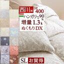 マラソン限定1500円クーポン★【西川掛布団カバー等特典付】...