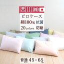 西川 枕カバー 45×65cm(43×63cm用)人気のナチュラルカラー 日本製『西川品質』をリーズナブル価格で!西川リビング 綿100%ピローケース(ピロケース)/CalariClub(カラリクラブ)枕カバー 1