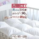 【通常綿】ベビーヌード夏用薄掛ふとん【日本製】