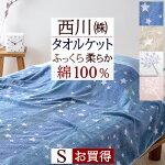 西川 タオルケット シングル 夏用 綿100% 東京西川 西川産業 洗える 北欧 おしゃれ 夏 肌掛け タオルケット コットン 西川  星 ほしぞら