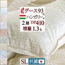 増税前3000円引クーポン★羽毛布団 シングル グース 日本...