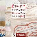 特別ポイント10倍 10/16 7:59迄 ぽかぽかあったか毛布 2枚合わせ マイヤー 毛布 シングル 日本製 柔らかい ロマンス小杉 アクリル2枚合わせ毛布 暖か