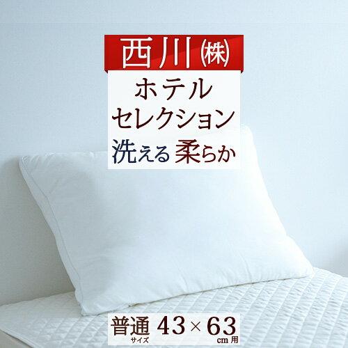 40H P5倍16日9時迄西川リビング枕40×60cmホテル枕『HOTELSELECTION』ホテルセレクション枕マシュマロタッ