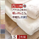 特別ポイント10倍 10/21 7:59迄 2枚まとめ買い 毛布 シングル 東京西川 西川産業 ふっくら柔らかボリューム!マイヤー2枚合わせ毛布 アクリル毛布 毛羽部分アクリル100% 送料無料 寝具 ブランケット もうふ