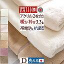特別ポイント10倍 10/16 7:59迄 西川毛布 ダブル 2枚合わせ毛布 送料無料 ふっくら柔らかボリューム 東京西川 西川産業 マイヤー2枚合わせアクリル毛布(毛羽部分:アクリル100%)寝具(ブランケットもうふ)ダブル