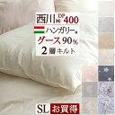 特別3600円引 6/1 7:59迄 羽毛布団 西川 シング...