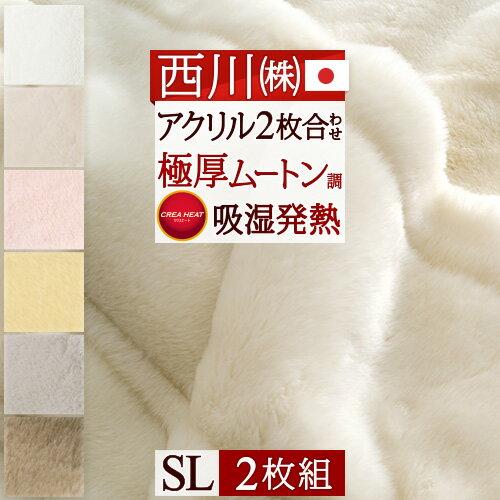 特別ポイント10倍 7/11 7:59迄 2枚まとめ買い 西川リビング 2枚合わせ毛布 シングルサイズ 日本製 ムートン調 アクリル毛布  2枚合せ毛布 シングルサイズ 泉大津 日本製 無地 ブランケット 毛布
