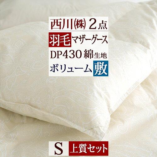 寝具, 掛け敷布団セット  2