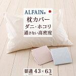 【枕カバー・43×63cm・日本製】高密度だからダニもホコリも通さない!防ダニピローケース(枕カバー)/アルファイン(43×63cm用)枕(大人サイズ)