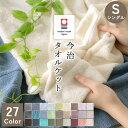 西川リビング 日本製タオルケット 2039-80149 ギフト 内祝 御祝 挨拶 香典 仏事 粗供養