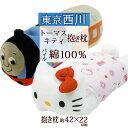 抱き枕 キャラクター 西川 キャラクターいっぱい!東京西川 西川産業・抱きまくら(トーマス・キティ)抱き枕など各種