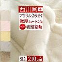 特別P10倍 9/28 8:59迄 西川 毛布 セミダブル 2枚合わせ毛布 日本製 ボリューム たっぷり 西川リビング マイヤー2枚合わせ毛布 毛布(毛羽部分アクリル100%) 暖か あったか あたたか やわらか ふんわり 無地/SD2枚合せ毛布/毛布