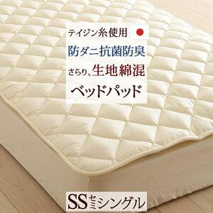 ベッドパッドセミシングル日本製洗えるベッドパッド選べる横幅セミシングル防ダニ抗菌防臭マイティトップECOベットパットベッドパットベッドパッドセミシングル