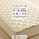【ベッドパッド クイーン 日本製】洗えるウール ベッドパッド フランス羊毛 クイーン ウォッシャブルウール100% ベッドパット ベットパットクィーン
