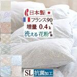 羽毛肌掛け布団 シングル 羽毛布団 夏用 増量0.4kg 洗える 日本製 ハンガリー産ホワイトダウン90% シングルサイズ 肌布団