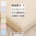 フィットシーツ シングル シーツ 日本製 健康敷き布団専用フィットシーツearthcolor 無地 シングル シーツ カバー (101×204×9cm)
