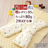 西川ジュニア用かいまき寝冷え防止に!丸洗いOK軽くて暖かキッズ子供用ダウンスリーパー冬ジュニア用羽毛スリーパーベビー赤ちゃんにも