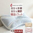 高さ調整できる枕 necorobi まくら 寝返りフィットタイプ ロマンス小杉 送料無料 ねころび ピロー36×57cm 高さ調整シート付き 枕(大人サイズ)