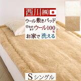 西川敷きパッドシングル日本製天然素材ウール100%送料無料ウール敷きパッドウォッシャブルベッドパッドシングルサイズ
