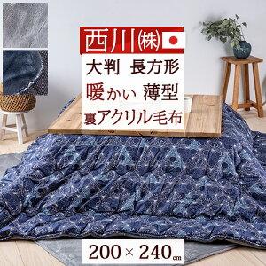 Все товары P5 раза ★ Nishikawa Kotatsu Futon Прямоугольный Сделано в Японии Nishikawa Kotatsu Futon Тонкий тип Kotatsu Futon Модный антибактериальный дезодорант 200 × 240 см. Большой формат (размер верхней пластины 80 × 120 см. 90 × 120 см.) Kotatsu
