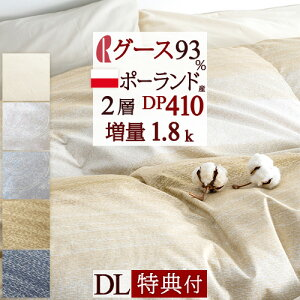 全品5倍★[お年玉特典付]羽毛布団ダブルグース【増量1.8kg】DP410日本製ハンガリー産グースダウン93%2層二層式キルトロマンス小杉羽毛掛けふとん93%ダブルサイズ