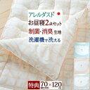 [プレゼント付き] お昼寝布団セット 日本製 制菌 消臭 抗カビ 洗濯機で洗える 保育園 ほこりが出にくい ...