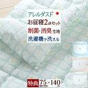 [プレゼント付き]お昼寝布団セット 保育園 洗える 日本 制菌 消臭 抗カビ 洗濯機で洗える 保育園 ほこり...