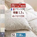 特別1500円クーポン★【西川掛布団カバー等特典付】羽毛布団...