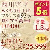 【ポイント5倍 3/2 9:59迄 】【西川羽毛布団・シングル・日本製】【増量1.3kg】DP400の西川厳選のフランス産ホワイトダウン93%の羽毛布団!西川リビングの日本製、羽毛掛け布団です。羽毛ふとん 羽毛掛布団シングル